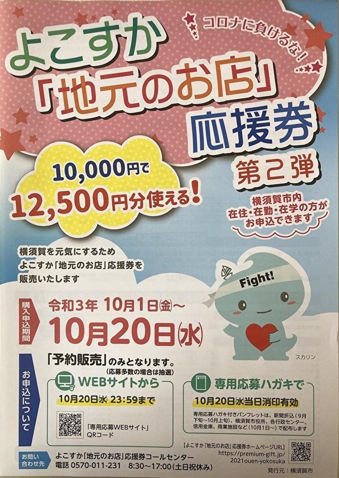 めちゃ!お得!横須賀「地元のお店」応援券